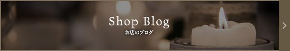 お店のブログ